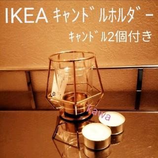 イケア(IKEA)のIKEA人気のキャンドルホルダー PARLBAND ペルルバンド10cm+キャン(その他)