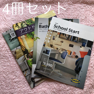イケア(IKEA)の☆お値下げ☆  新品♪  IKEA 2020購入ガイド 4冊セット(住まい/暮らし/子育て)