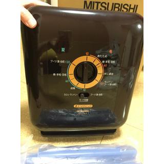 ミツビシ(三菱)の布団乾燥機 MITSUBISHI AD-U70LS-T(衣類乾燥機)