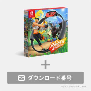 ニンテンドースイッチ(Nintendo Switch)の新品 リングフィット アドベンチャー ダウンロード版 switch(家庭用ゲームソフト)