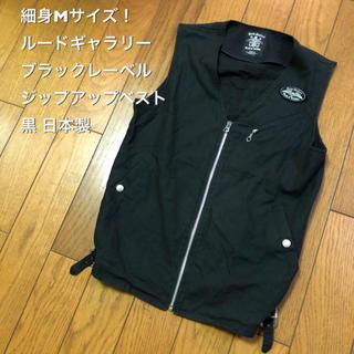 ルードギャラリー(RUDE GALLERY)の細身Mサイズ!日本製 ルードギャラリー  ブラックレーベル古着ジップアップベスト(ベスト)