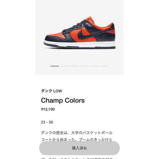 ナイキ(NIKE)のNIKE DUNK LOW SP champ colors 27.5(スニーカー)