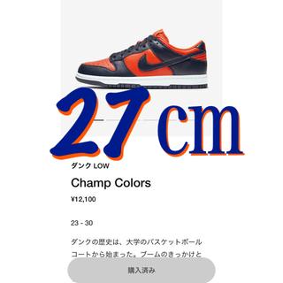 ナイキ(NIKE)のNIKE DUNK LOW ダンク champ colors 27cm ナイキ(スニーカー)