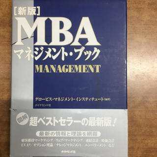 ダイヤモンド社 - MBAマネジメント・ブック 新版