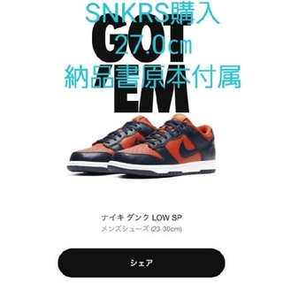 ナイキ(NIKE)の【新品】NIKE DUNK LOW Champ Colors 27.0㎝ (スニーカー)