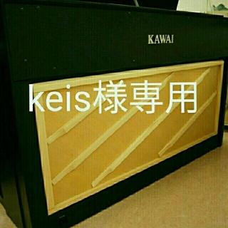 keis様(電子ピアノ)