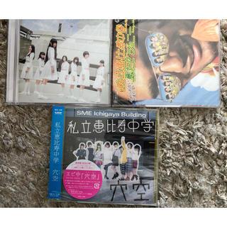 私立恵比寿中学 CD 生写真セット(アイドルグッズ)