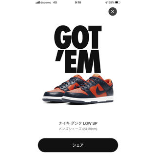 ナイキ(NIKE)のNIKE DUNK LOW  champ colors 27㌢(スニーカー)