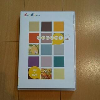 ヤマハ(ヤマハ)のヤマハ「うれしいな!」CD&DVD(知育玩具)