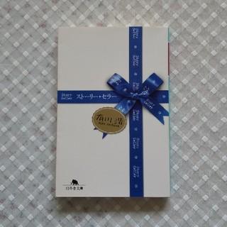 ゲントウシャ(幻冬舎)のスト-リ-・セラ- 小説(その他)