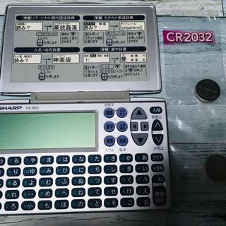 シャープ(SHARP)のSHARP 電子辞書 PA-860  スタンダードタイプ シャープ 辞書(電子ブックリーダー)