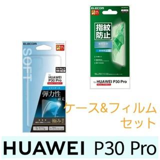 ELECOM - 【新品】HUAWEI P30 Pro スマホケース&液晶保護フィルム エレコム