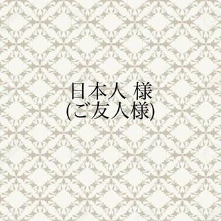 【日本人 様】ご友人様