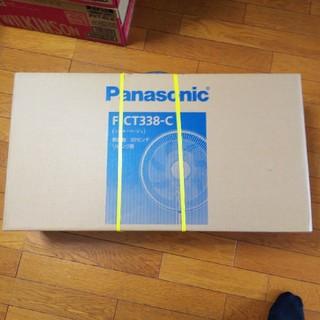 パナソニック(Panasonic)の新品 最新式 パナソニック Panasonic 扇風機 F-CT338-C(扇風機)