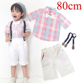 (0127)80cm ピンク 英国風 Yシャツ ボトムス サスペンダー 3点(セレモニードレス/スーツ)