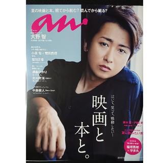 アラシ(嵐)の嵐♪大野智さん表紙 anan (アンアン) 2017年 7/5号(ファッション)