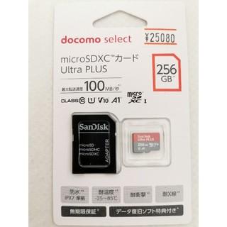 エヌティティドコモ(NTTdocomo)のマイクロSDXCカード 256GB(その他)