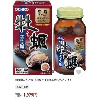 オリヒロ(ORIHIRO)の亜鉛 牡蠣エキス粒 120錠30日分 (その他)