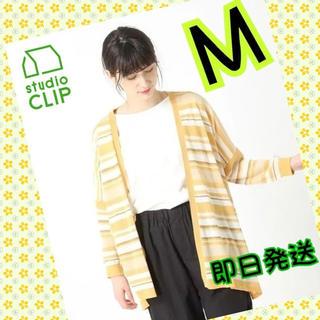 スタディオクリップ(STUDIO CLIP)の【美品】studio CLIP 12ゲージ マルチボーダーカーディガン Mサイズ(カーディガン)
