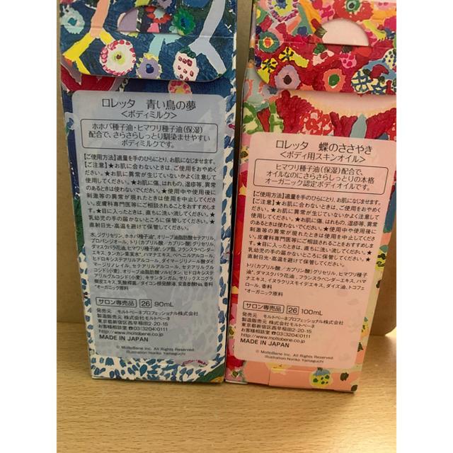 Loretta(ロレッタ)のロレッタ ひみつの庭 青い鳥の夢 ボディミルク(90ml) コスメ/美容のボディケア(ボディローション/ミルク)の商品写真