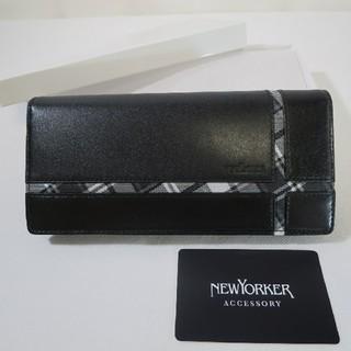 ニューヨーカー(NEWYORKER)の新品未使用 ニューヨーカー 長財布(長財布)