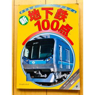 コウダンシャ(講談社)の新地下鉄100点 のりものアルバム(電車のおもちゃ/車)
