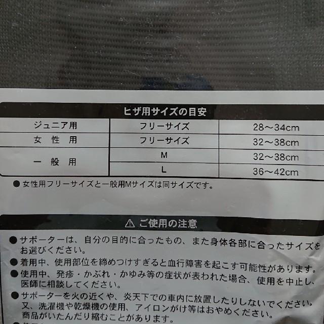 MIZUNO(ミズノ)の専用!!新品!☆mizuno☆バレーボールサポーター スポーツ/アウトドアのスポーツ/アウトドア その他(バレーボール)の商品写真