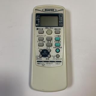 ミツビシデンキ(三菱電機)の☆ beaver RKX502A001A ビーバー エアコンリモコン ☆送料無料(その他)
