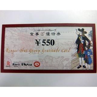 リンガーハット 5500円分 株主優待券 ①(レストラン/食事券)