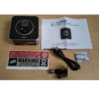 リーベックス センサーカメラSDN3000 防犯カメラ(防犯カメラ)