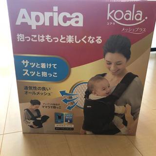 アップリカ(Aprica)のアップリカ コアラメッシュプラス 抱っこ紐 ブラックオニキス(抱っこひも/おんぶひも)
