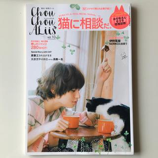 カドカワショテン(角川書店)のChouChou ALiis (シュシュ アリス) 2016年 5/11号(その他)