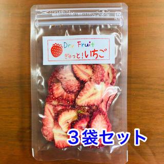 ドライフルーツ「いちご」3袋セット(フルーツ)