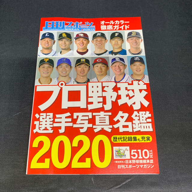 野球 日刊 スポーツ 結果 プロ