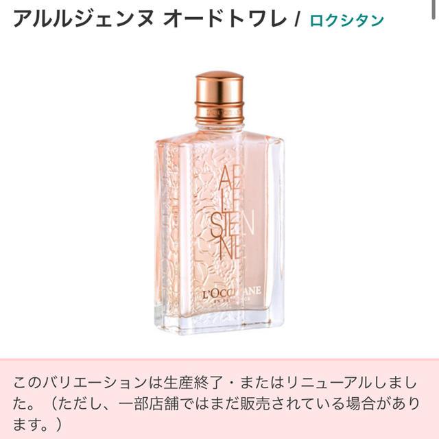 L'OCCITANE(ロクシタン)のロクシタン ARオードトワレ 香水 コスメ/美容の香水(ユニセックス)の商品写真
