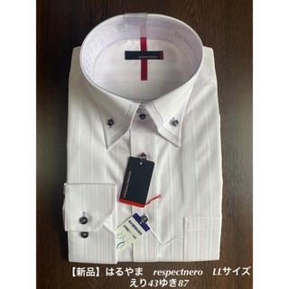アオヤマ(青山)のLLサイズ【新品】はるやま respectnero Yシャツワイシャツワイシャツ(シャツ)