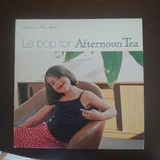アフタヌーンティー(AfternoonTea)のCD Le pop for Afternoon Tea(ワールドミュージック)