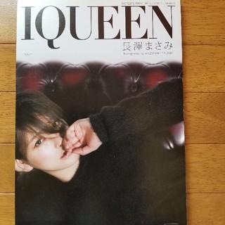 レア!長澤まさみ写真集!IQUEEN vol.11(アート/エンタメ)