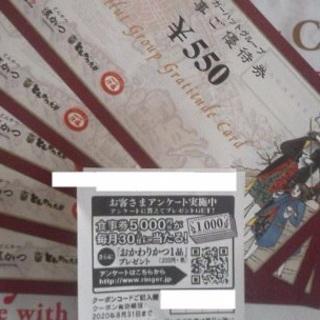 【追跡便】濱かつ 2,970円分食事券 15時迄支払分、当日便発送 即購入歓迎(レストラン/食事券)