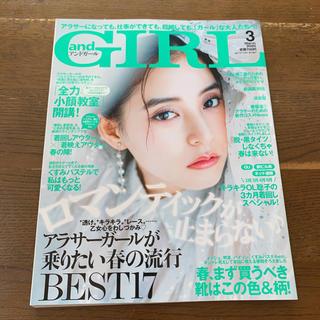 and GIRL 2020年3月号(ファッション)