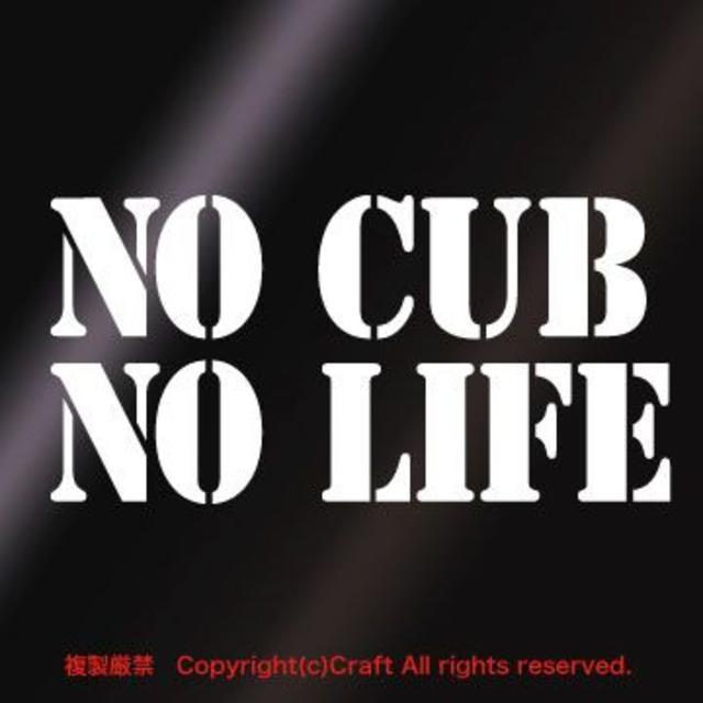 NO CUB NO LIFE /ステッカー(白)スーパーカブ/リトルカブ 自動車/バイクのバイク(ステッカー)の商品写真