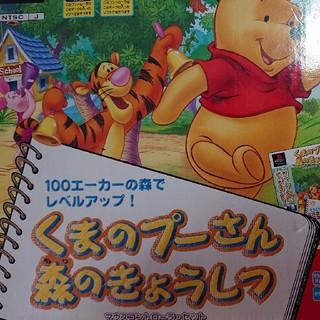 プレイステーション(PlayStation)のくまのプーさん森のきょうしつ(ゲーム)