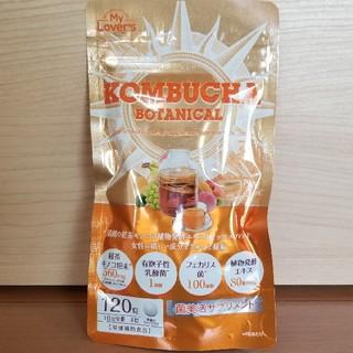 コストコ(コストコ)のコンブチャ ボタニカル 120粒 ✨菌美活サプリメント✨ ダイエット🎶整腸🎶(ダイエット食品)