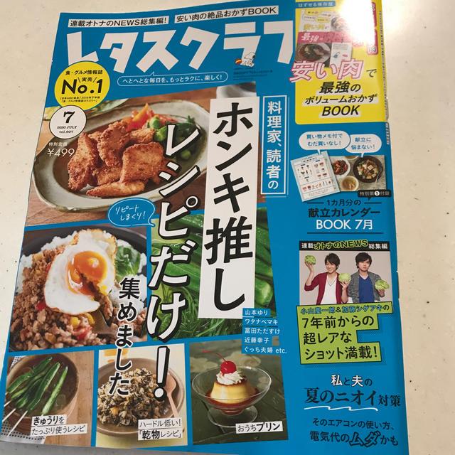 角川書店(カドカワショテン)のレタスクラブ  2020.7 エンタメ/ホビーの雑誌(料理/グルメ)の商品写真
