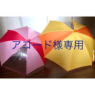 アコード様専用 キッズ傘 2本セット(傘)