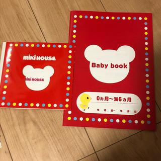 ミキハウス(mikihouse)のミキハウス 写真入れ 育児日記(その他)