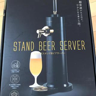 アサヒ(アサヒ)のグリーンハウス 超音波 ビールサーバー(調理道具/製菓道具)