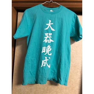 ハイキュー‼︎ 日向 Tシャツ(Tシャツ)