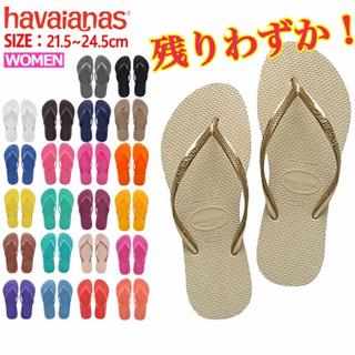 ハワイアナス(havaianas)の【残りわずか!】ハワイアナス havaianas 夏ビーチサンダル(ビーチサンダル)