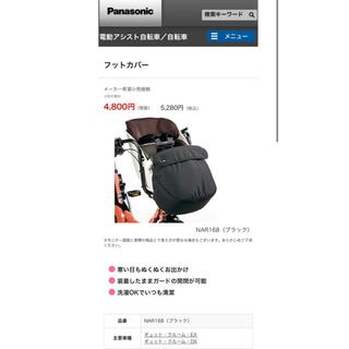パナソニック(Panasonic)の★Panasonic NAR168★電動アシスト自転車 フットカバー(ブラック)(自転車)